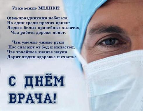 День врача открытки и поздравления с 500